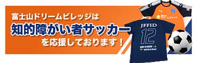 富士山ドリームビレッジは知的障がい者サッカーを応援しております!
